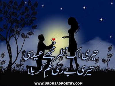 Teri Ik Nazar Mujhay Eid Si