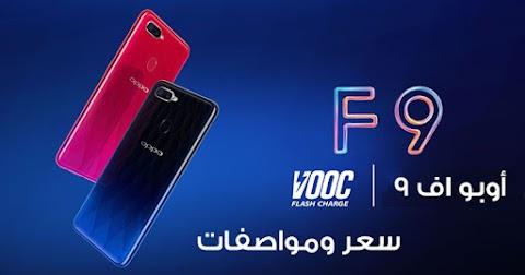 مواصفات وسعر هاتف اوبو OPPO F9 | سعر ومواصفات جوال اوبو OPPO F9