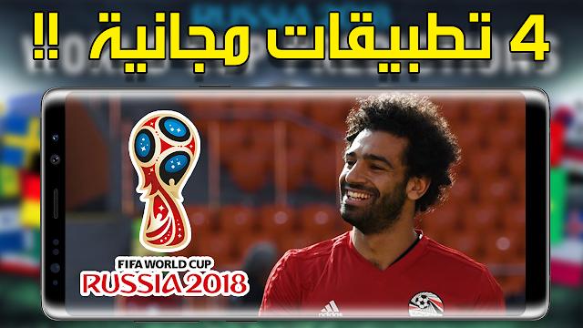 4 تطبيقات لمشاهدة مباريات كأس العالم 2018 مجانا على الأندرويد  !! مونديال روسيا 2018 مجانا على هاتفك