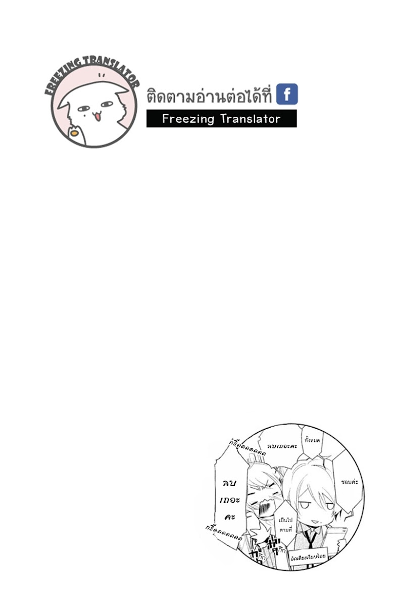 Chiaki-Sempai no Iu Toori - หน้า 41