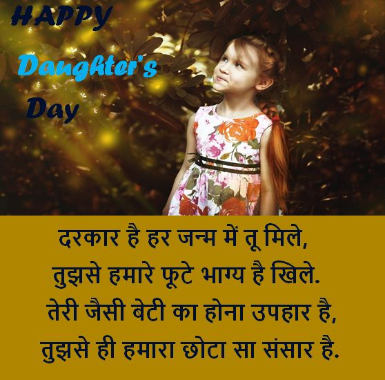 latest daughters day images, daughters day images download
