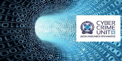 Η Διεύθυνση Δίωξης Ηλεκτρονικού Εγκλήματος ενημερώνει τους πολίτες για προσπάθεια οικονομικής εξαπάτησής, μέσω απατηλών-παραπλανητικών διαφημιστικών μηνυμάτων