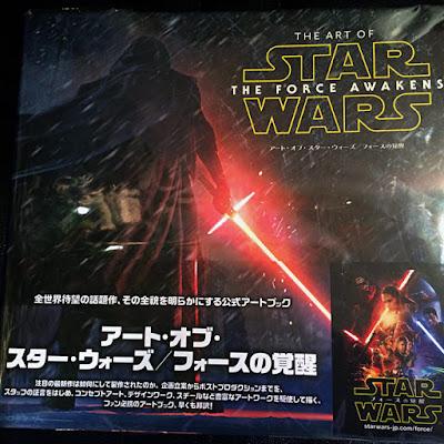 THE ART OF STAR WARS THE FORCE AWAKENS アート・オブ・スター・ウォーズ/フォースの覚醒
