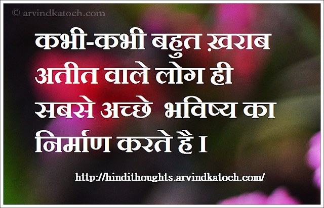 Future, past, worst, people, भविष्य, ख़राब, अतीत, Hindi Thought, Quote