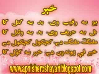 Ajmal khan Khatak pahsto short sad shero shayari, yo ba raqeeb v raqeeb malang ajmal khan khattak , poetry, sms