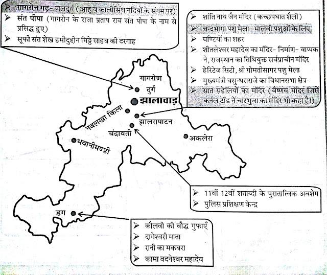 jhalawar map in hindi