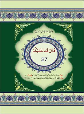 Download: Al-Quran – Para 27 in pdf
