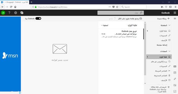 الصندوق البريدي هوتميل على الصفحة الرئيسية