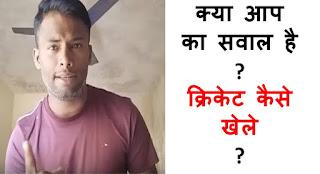 Cricket Kaise Khele