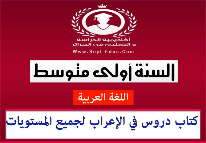 كتاب دروس في الإعراب لجميع المستويات لغة عربية السنة اولى متوسط