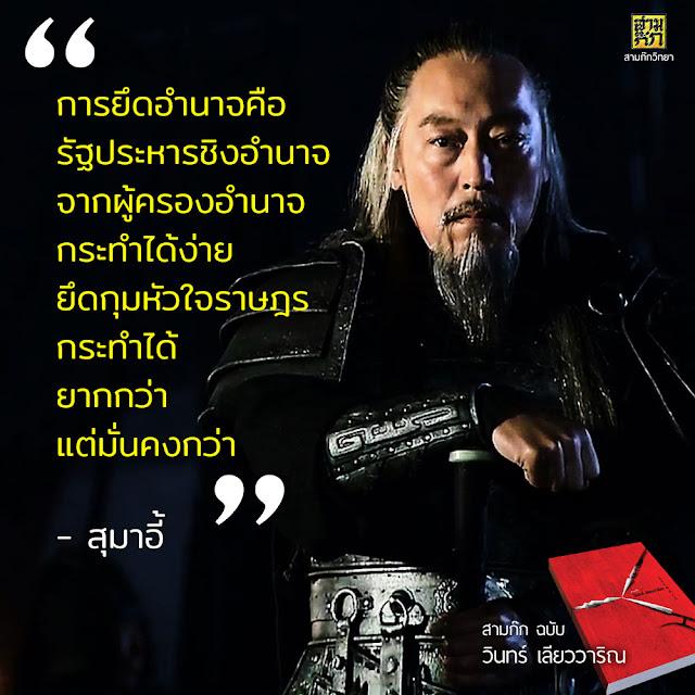 """""""การยึดอำนาจคือรัฐประหาร ชิงอำนาจจากผู้ครองอำนาจ กระทำได้ง่าย ยึดกุมหัวใจราษฎรกระทำได้ยากกว่า แต่มั่นคงกว่า"""" - สุมาอี้ (หมากตาบังคับ)"""
