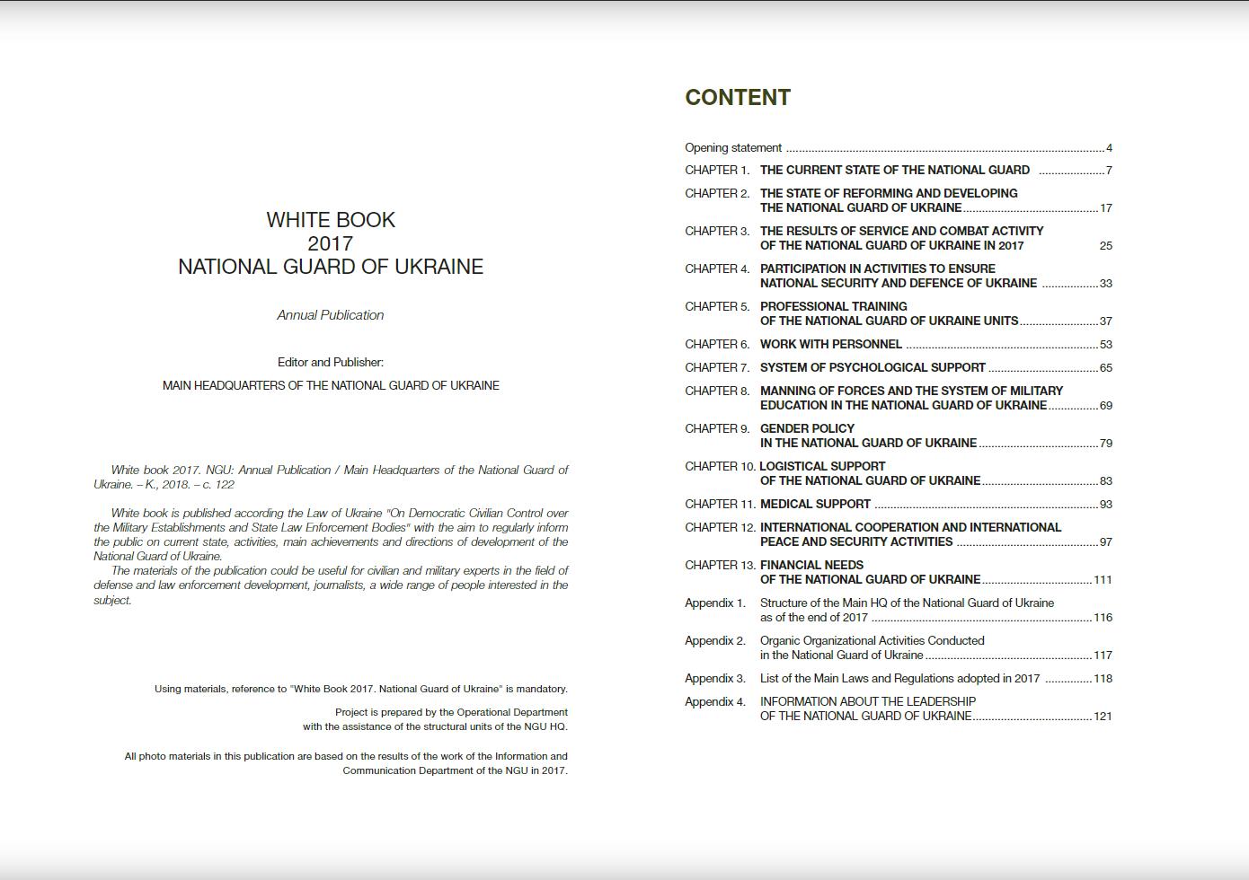 англомовна версія Білої книги Національної гвардії України за 2017 рік
