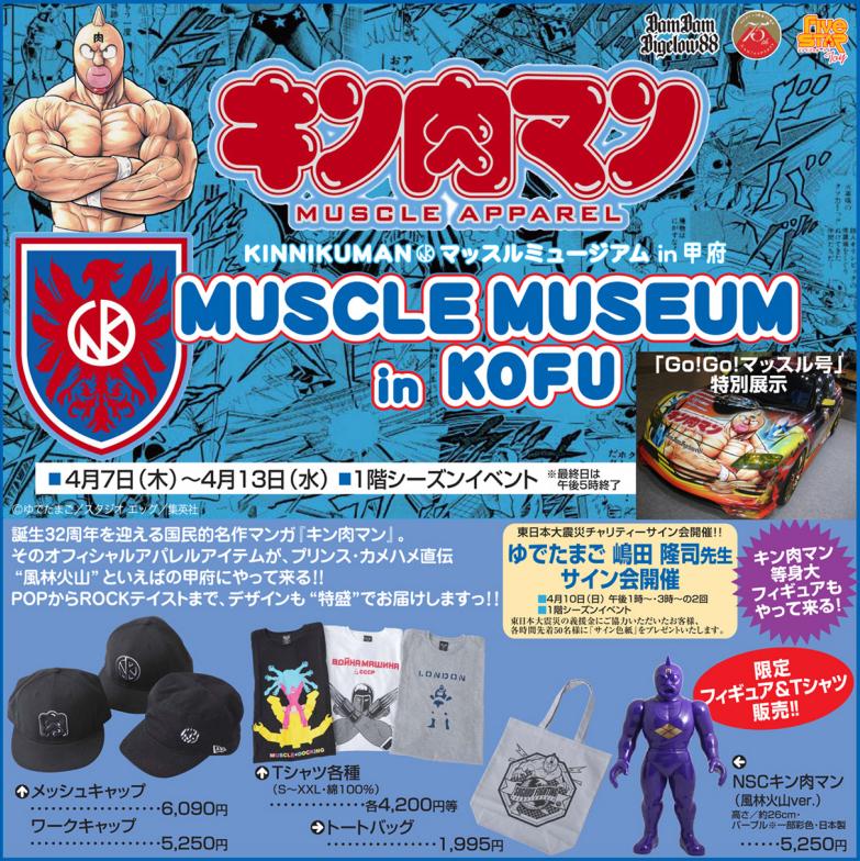 Kinnikuman Kamehame: Nama Niku Kinnikuman News: Kinnikuman Muscle Museum In Kofu