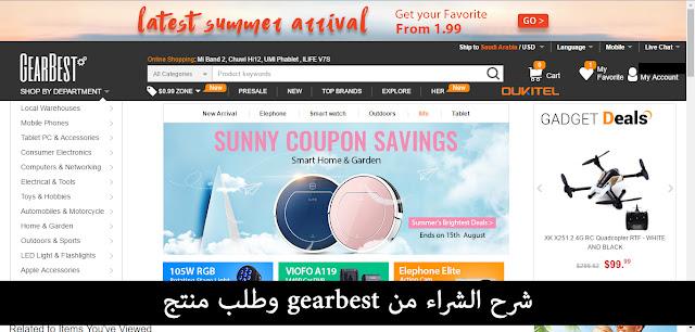شرح الشراء من gearbest وطلب منتج