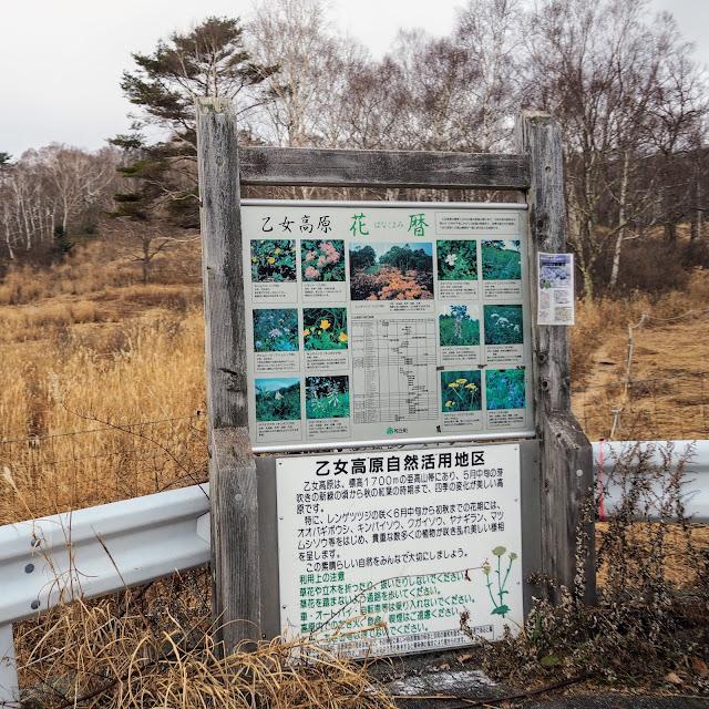 クリスタルライン 乙女高原