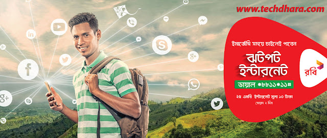 Robi 25MB jhotpot internet pack at tk 10 for 2 days