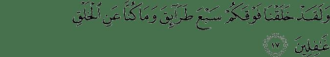 Surat Al Mu'minun ayat 17