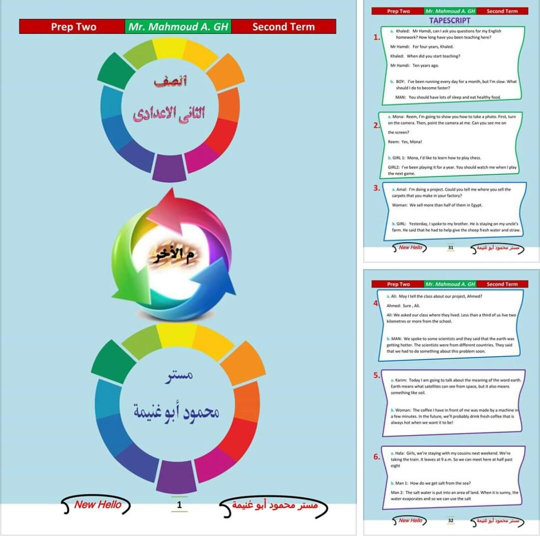 تحميل أقوى واحدث مراجعة نهائية فى اللغة الانجليزية للصف الثاني الاعدادي المنهج الجديد . مستر محمود ابو غنيمة