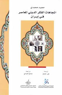 اتجاهات الفكر الديني المعاصر في ايران