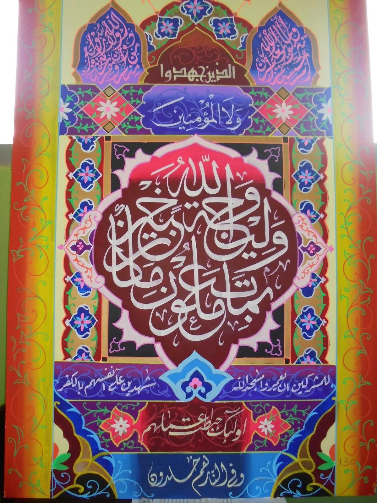 10 Gambar Kaligrafi Arab Indah Hasil Mtq Tahun 2014 Tingkat Kab