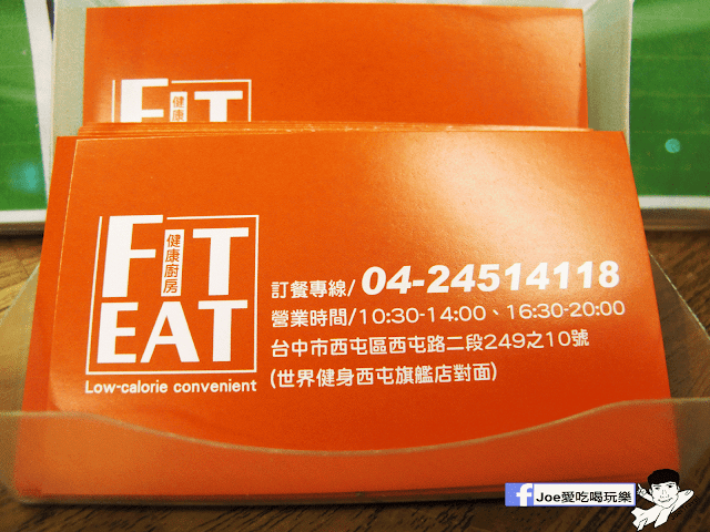 IMG 6799 - 【台中美食】FIT EAT 低卡便當 ,食材都是用健康烹調法,無鹽、減糖、高纖維!