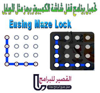 Eusing Maze Lock