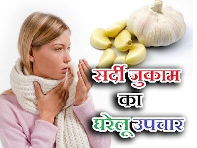 जुकाम का देसी इलाज, बार बार जुकाम होना, बंद नाक खोलने के उपाय, जुकाम के घरेलू नुस्खे, सर्दी जुकाम की दवा, सर्दी जुकाम और खांसी, सर्दी-खांसी-जुकाम और उनका इलाज, सर्दी जुकाम बुखार, जुकाम के लिए योग