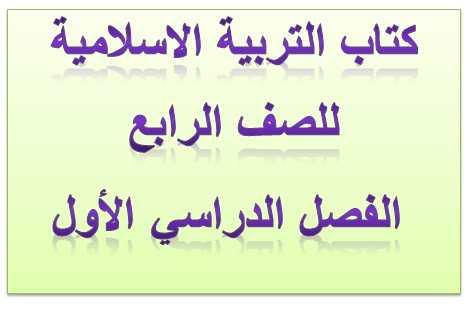 كتاب التربية الاسلامية للصف الرابع الفصل الدراسى الأول 2020- مناهج الامارات