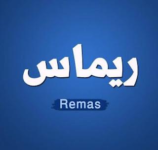 معنى اسم ريماس ، صور مكتوب عليها اسم ريماس