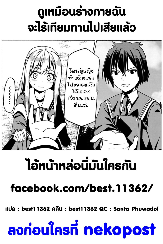 อ่านการ์ตูน Douyara Watashi no Karada wa Kanzen Muteki no You desu ne ตอนที่ 22 หน้าที่ 27