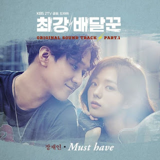 Jang Jane - Must have Lyrics