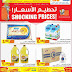 TSC Sultan Center Kuwait - Special Offer