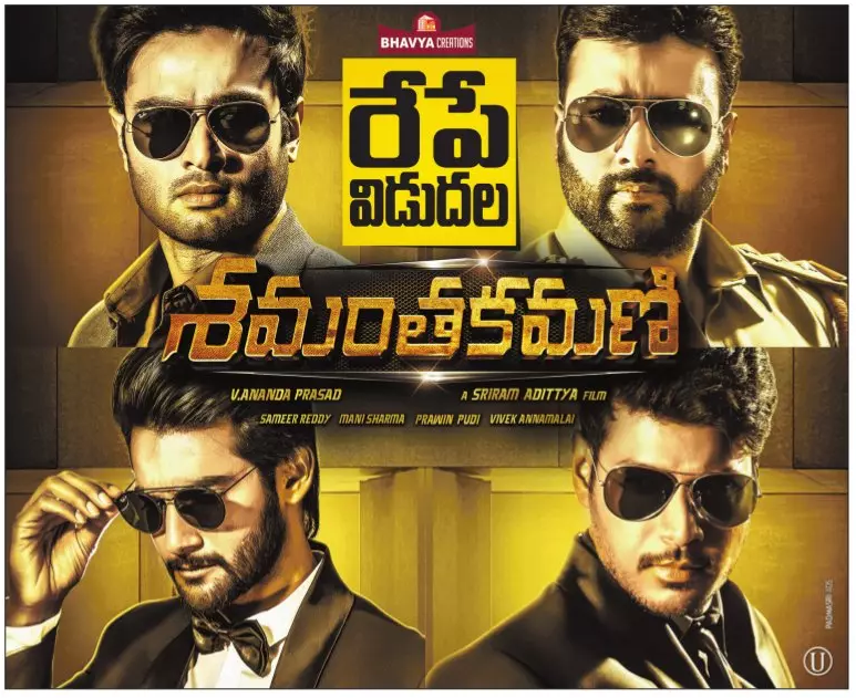 Samantakamani Telugu Cinema Releasing on 14th July 2017