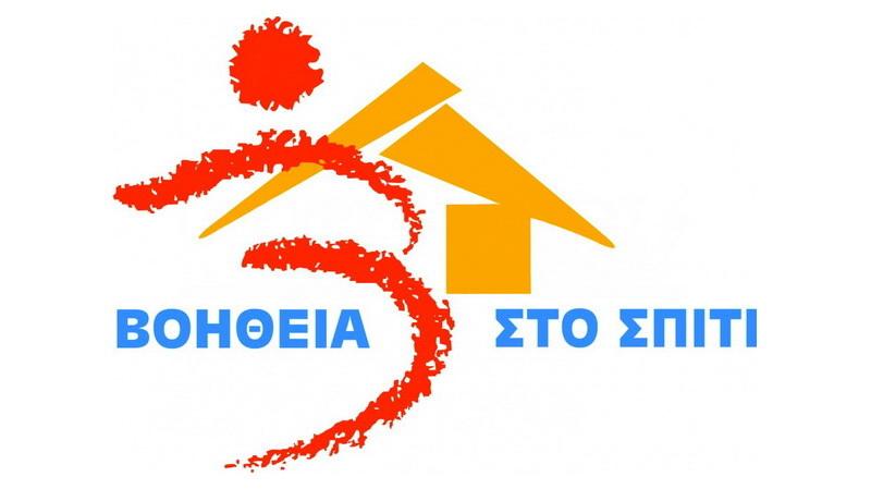 Σαμοθράκη: Εξασφαλίστηκε η εκ νέου στελέχωση της κοινωνικής δομής «Βοήθεια στο Σπίτι»