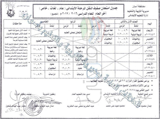 جدول امتحانات الصف الخامس الابتدائي 2017 الترم الثاني محافظة اسوان