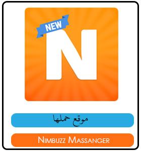 تحميل نيمباز ماسنجر Download Nimbuzz Messenger 2018 لـ الأندرويد و الايفون وجميع الهواتف