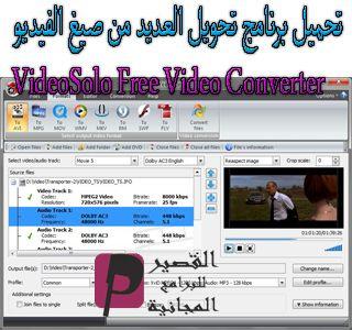 VideoSolo Free Video Converter
