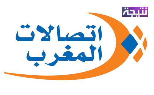 جميع أرقام خدمة الزبناء اتصالات المغرب 2017-2018