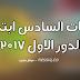 مرشحات اللغة العربية للسادس ابتدائي لعام 2017