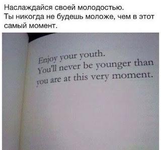 время и молодость