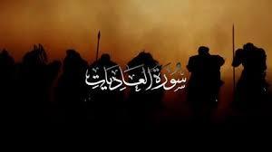 benefits of surah al adiyat in urdu