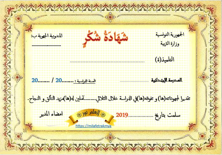 ملفات رقمية نماذج شهادات شكر شرف و تشجيع