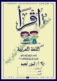 تحميل مذكرة اللغة العربية الكاملة للصف الرابع الابتدائي الترم الثاني ، مذكرة اقرأ لغة عربية رابعة ابتدائى