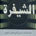 كتاب الشيفرة