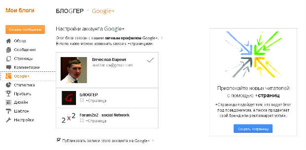 Blogger интегрирован в Google+