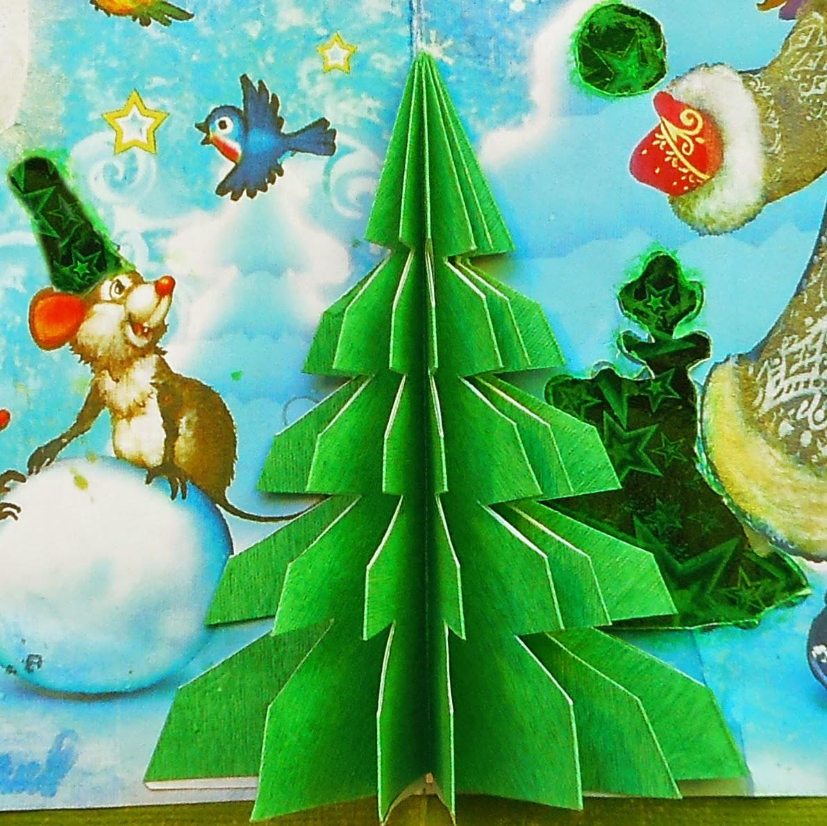 Как сделать елку на открытки, днем рождения кате