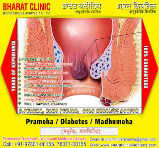 Piles Treatment Doctors Treatment Clinic in India Punjab Ludhiana +91-9780100155, +91-7837100155 http://www.bharatclinicludhiana.com