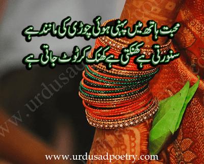 Mohabbat haath main pehni hoi chori ki
