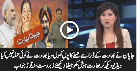 VIDEO, world, Japan News Paper exposed Indian Surgical Strike drama at once,