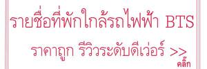 http://khunnaiver.blogspot.com/2015/08/bts.html